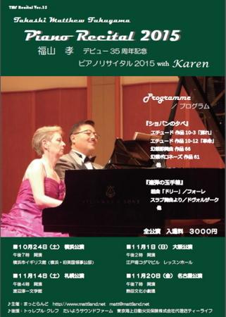 poster2015omote.jpg